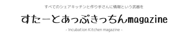 【公式】すたーとあっぷきっちんmagazine