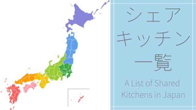 shared kitchen list