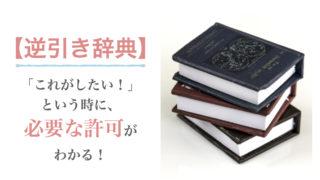逆引き辞典