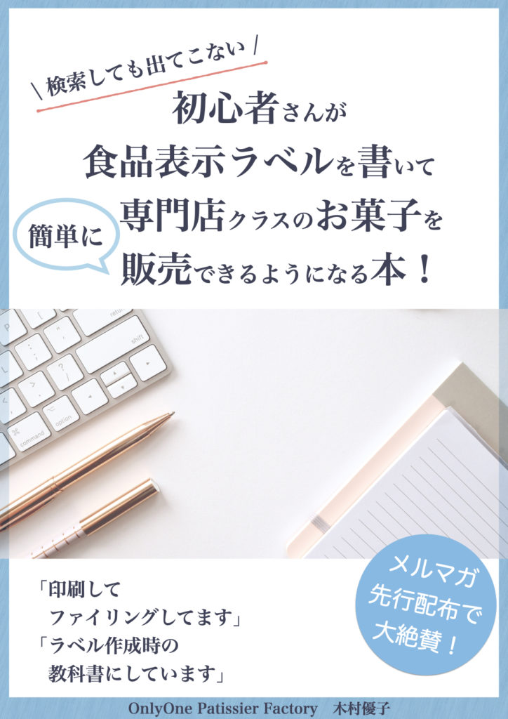 期間限定小冊子プレゼント【ラベルの書き方】