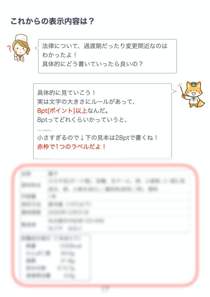 小冊子プレゼント【ラベルの書き方】
