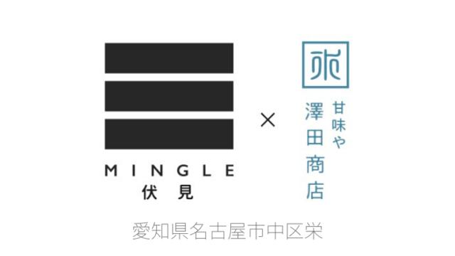 「mingle 伏見」by 澤田商店