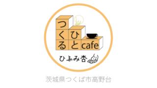 つくるひとCafe
